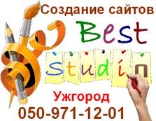 Веб-студия Best-Studio. Разработка и создание веб-сайтов с нуля под ключ. Ужгород