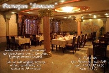 Гостиница-ресторан «Аполлон»