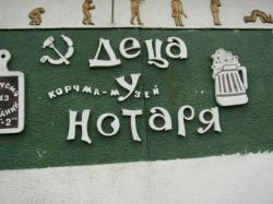 Ресторан-музей